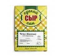 Набор для приготовления сыра «Чечил»