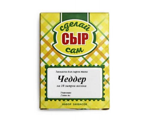 Набор для приготовления сыра «Чеддер»