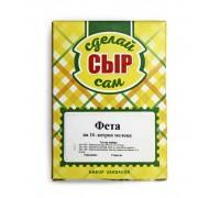 Набор для приготовления сыра «Фета»