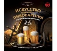 Искусство домашнего пивоварения