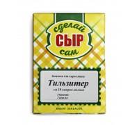 Набор для приготовления сыра «Тильзитер»