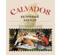 Этикетка для бутылки «Кальвадос (Яблочный Бренди)»
